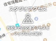 スタジオアクセス 各校までの交通アクセスをマップにてご紹介